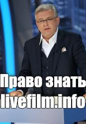 Смотреть онлайн Право знать 01.12.2018 Карен Шахназаров