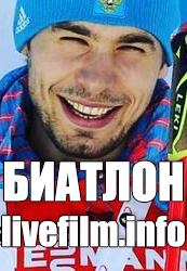Смотреть онлайн Биатлон. Кубок мира. Супермикст 02.12.2018